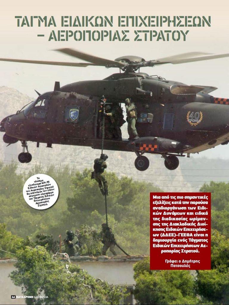 «KATAΔΡΟΜΗ» Αυγούστου – Σεπτεμβρίου: Τάγμα Ειδικών Επιχειρήσεων Αεροπορίας Στρατού